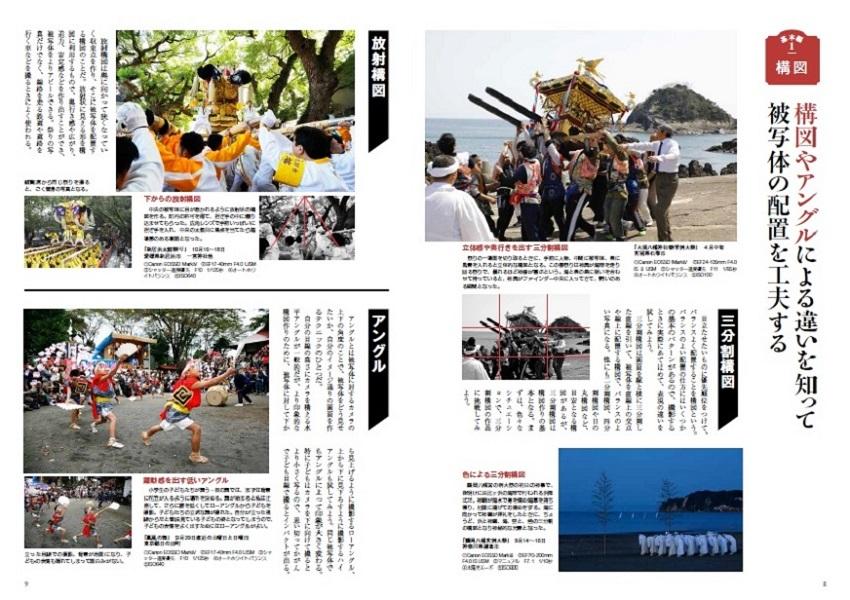 祭り写真のお手本帖9