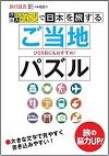 クロスワード&スケルトンで日本を旅する ご当地パズル Vol.2