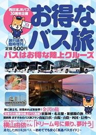 高速バス LCCで お得な温泉旅