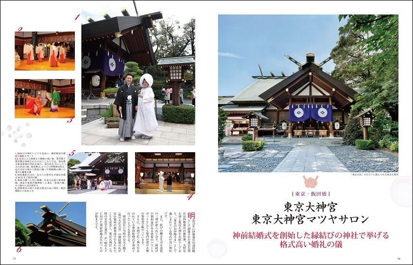 神社結婚式