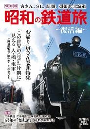 昭和の鉄道旅〜復活編〜