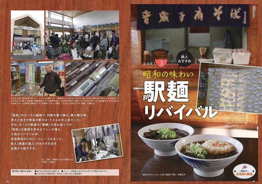 駅麺リバイバル