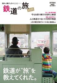 鉄道の旅 2020
