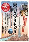 畠山健二の東京スッタモンダ