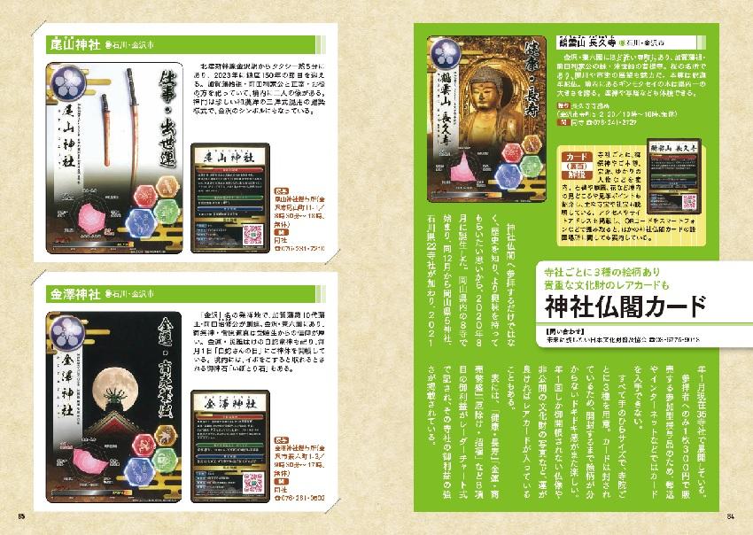 神社仏閣カード